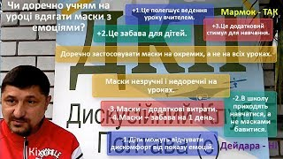 105 ДИСКУСІЯ Чи одягати учням маски на уроках 06 05 19