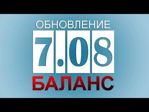 видео: 🔴НОВЫЙ ПАТЧ 7.08 | ОБЗОР НОВОГО БАЛАНСА