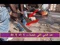 عاجل شوفوا أش دارو مهاجرين أفارقة بالدار البيضاء..ومحتجون يطالبون السلطات بترحيلهم تفاصيل أكثر