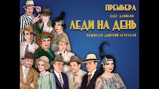 """Спектакль """"Леди на день"""" - Театр Армии"""