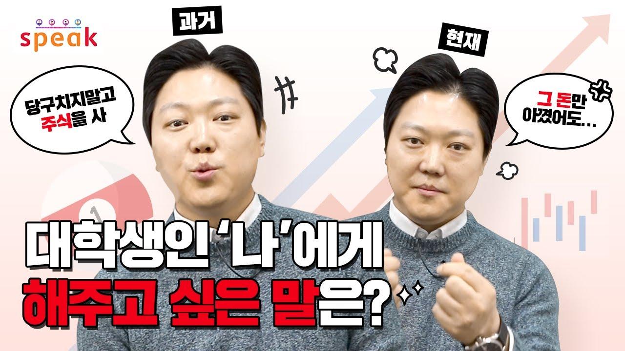 [SK그룹] 대학생인 '나'에게 해주고 싶은 말은?
