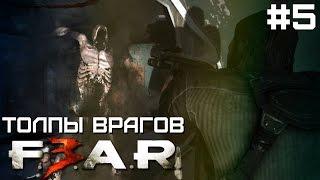 F.E.A.R 3 coop - Толпы врагов #5