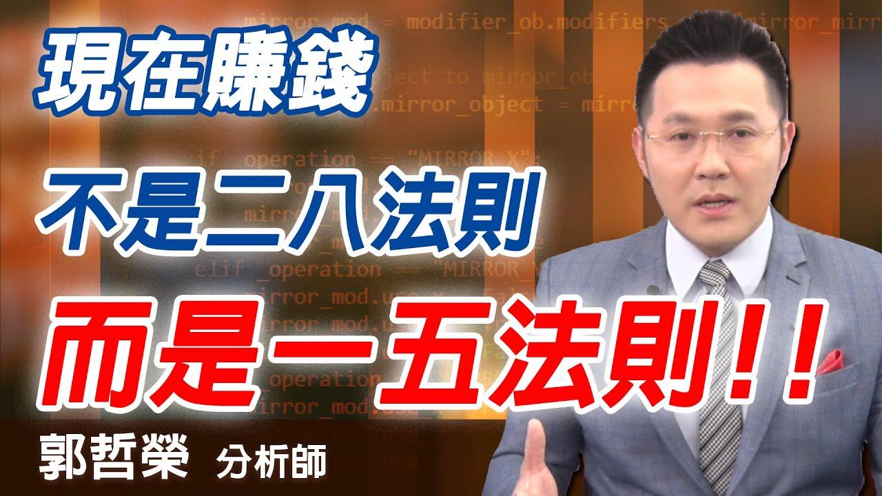 2020.07.29 郭哲榮分析師【現在賺錢 不是二八法則 而是一五法則!!】 (無廣告。有字幕版) - YouTube