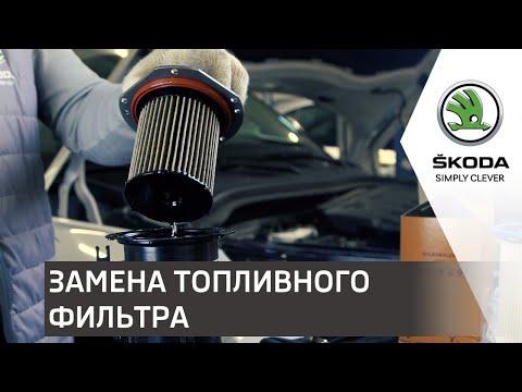 Мастер-класс по замене топливного фильтра | Автоцентр Прага Авто