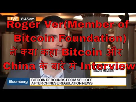 Roger Ver(Member of Bitcoin Foundation) latest interview on Bitcoin || Must watch for bitcoin holder