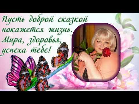С Днем Рождения, моя милая подруга!!!