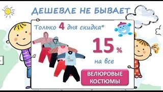 Скидки!!! Детская одежда от ТМ Татошка(ТОЛЬКО 4 ДНЯ СКИДКА НА ВСЕ ВЕЛЮРОВЫЕ КОСТЮМЫ!!! Не пропусти http://tatoshka.ua/ - это розничный интернет магазин детск..., 2014-08-20T21:54:23.000Z)