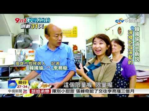 韓國瑜滷肉飯說 深綠吃成深藍的│中視新聞特別企劃 20181024