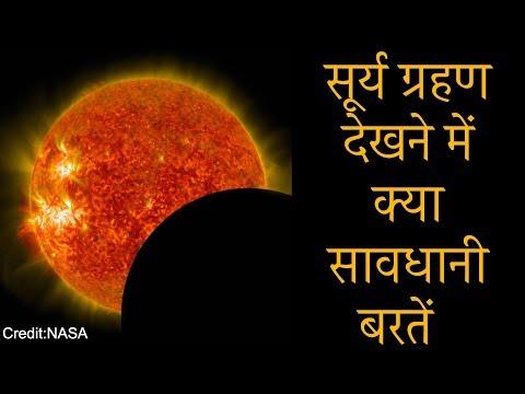 Safety Precautions For Annular Solar Eclipse || सूर्य ग्रहण देखने में सावधानी बरतें | News Station