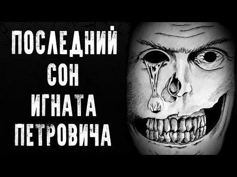СТРАШНЫЕ ИСТОРИИ | ПОСЛЕДНИЙ СОН ИГНАТА ПЕТРОВИЧА | Жуткие Истории На Ночь