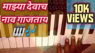 Majhya devach nav gajtay song    play on keyboard🎹   