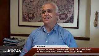 Ο Τ. Σιδηρόπουλος για τις ενεργειακές εξελίξεις