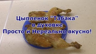 """Цыпленок """" Табака """" в Духовке. Просто и нереально вкусно! Рекомендую! Домашняя кухня."""