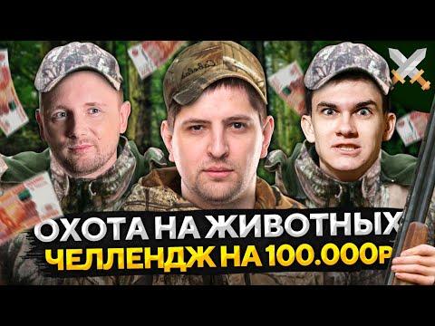 ОХОТА НА ЖИВОТНЫХ — Джов, Нир ю и Левша. Челлендж на 100.000 рублей