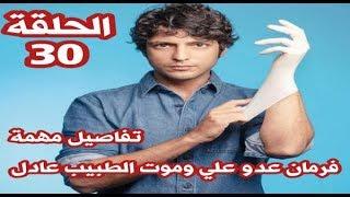 مسلسل الطبيب المعجزة الحلقة 30 أعلان وتفاصيل مهمة فرمان عدو علي وموت الطبيب عادل