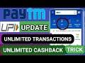 Paytm UPI Transactions Limit Update || EARN free Unlimited CashBack From PAYTM UPI