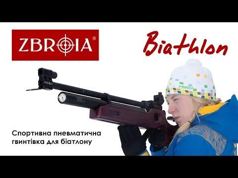Пневматическая винтовка ZBROIA БИАТЛОН - будущее детского пневматического биатлона в Украине