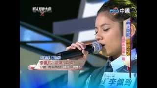 李佩玲  演唱 征服 ~ 華人星光大道 12歲的天籟