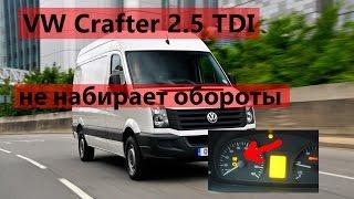 VW Crafter 2.5 TDI горит спиралька, лампа накала свечей, нету тяги, не набирает обороты