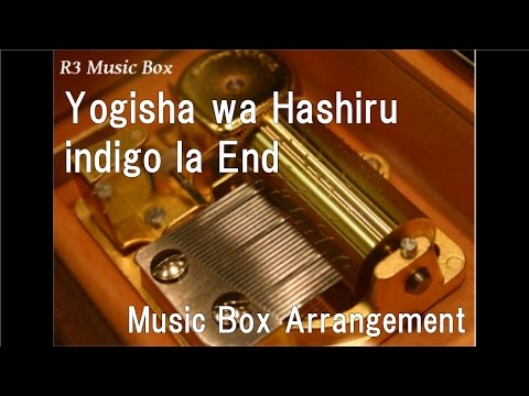 Yogisha wa Hashiru/indigo la End [Music Box]