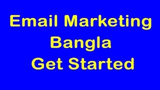 email marketing get started bangla tutorial