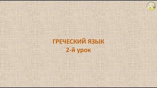 Греческий язык с нуля. 2-й видео урок греческого языка для начинающих