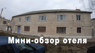 Мини обзор отеля Базилик Кораблино в городе Кораблино Путешествие по Рязанской области