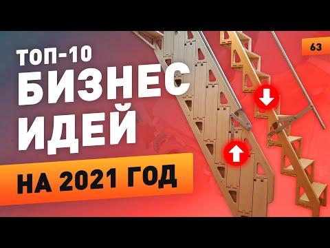 🔥Топ-10 прибыльных бизнес идей на 2021 год. Новые бизнес идеи 2020-2021