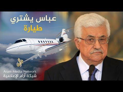 محمود عباس يشتري طائرة خاصة ب٥٠ مليون دولار