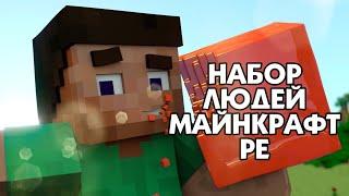 НАБОР АКТЁРОВ В СЕРИАЛ MCPE || xRUBY_SERIESx