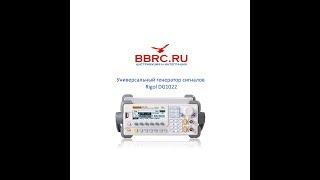 Rigol DG1022 универсальный генератор сигналов обзор