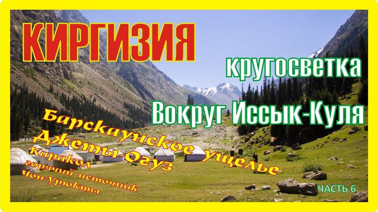 Киргизия. Кругосветка вокруг Иссык-Куля