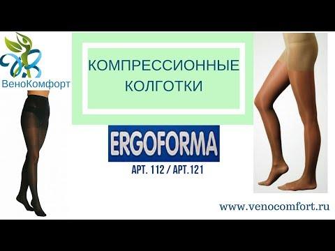 Компрессионнные колготки Эргоформа арт. 112/ арт.121