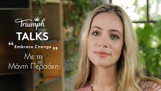 Triumph Talks 6 - Μάντη Περσάκη   Αγκάλιασε τις αλλαγές στο σώμα σου σε όλους τους σταθμούς της ζωής