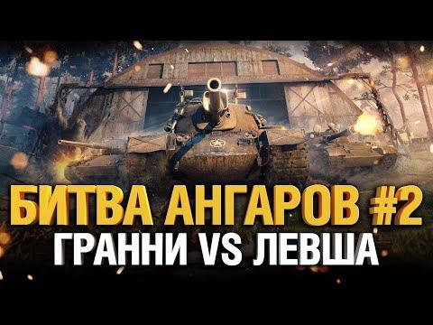 Битва Ангаров #2 - Гранни VS Левша