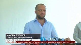 Стягнення застави з Полякова  включення із зали суду
