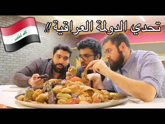 تحدي الدولمة العراقية🍆 - طبق ل١٥ شخص | Iraqi Food - Dolma