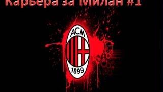 FIFA 13 Карьера за Милан #1.Трансферы и дебют за новый клуб.(, 2015-02-21T17:15:45.000Z)