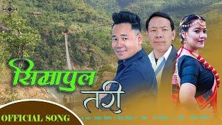 Simra Pul - सिम्रा पुल New Nepali Song by Samir Singak & Sita Singak/Ram Singak/Yuma Arts