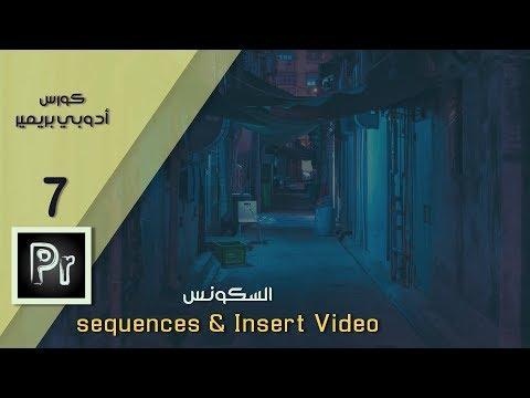 شرح أعدادات Sequence & ادراج فيديو للتايم لاين ||  How to create sequences & Insert Video