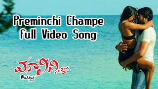 Malini & co movie songs - preminchi champe  full video song - poonam pandey, samrat, milan, suman