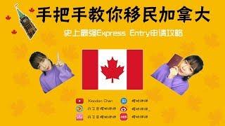 【丹子留学说】手把手教你移民加拿大|史上最强Express Entry申请攻略|How to Get Permanent Residency in Canada?
