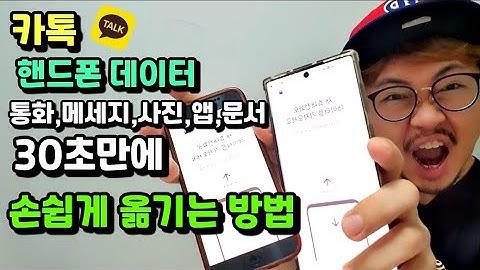 신형 핸드폰 구매시 카카오 톡 빽업 핸드폰 데이터 30 초만에 옮기는 방법 (스마트 스위치)KakaoTalk text photo video back-up method