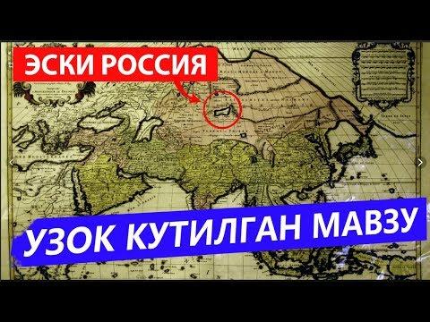 РОССИЯНИНГ БИЗ БИЛМАГАН ЖОЙЛАРИ
