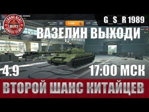 WoT Blitz - Обновление 4.9. Китайцев завезли. - World of Tanks Blitz (WoTB)