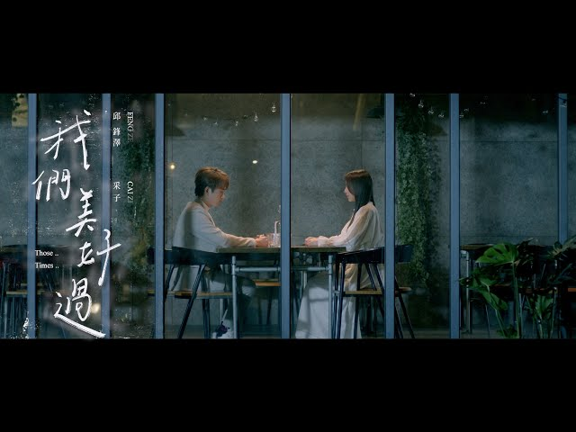 邱鋒澤 FENG ZE , 采子 CAI ZI 【我們美好過 Those Times】Official Music Video