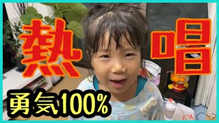 【Short vlog】勇気100%を熱唱する4歳児