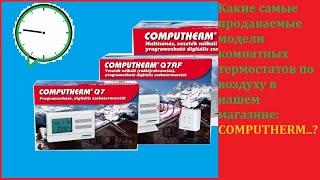 Computherm Q7 комнатный недельный термостат(Наш интернет-магазин компании
