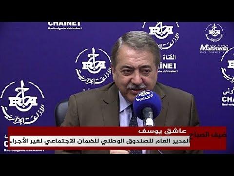 المدير العام للصندوق الوطني للضمان الاجتماعي لغير الأجراء السيد شوقي عاشق يوسف