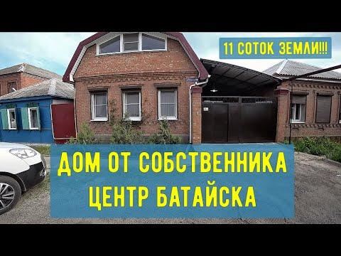 Продается большой участок в центре Батайска с большим домом